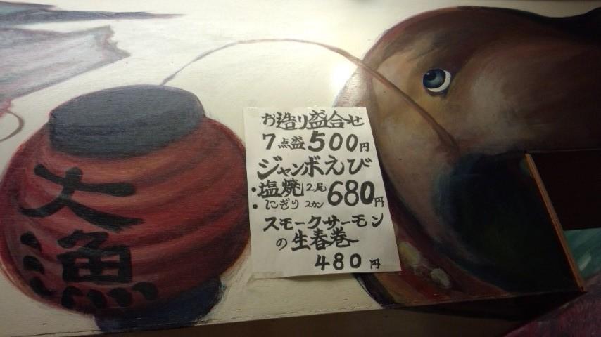 大漁 (3)