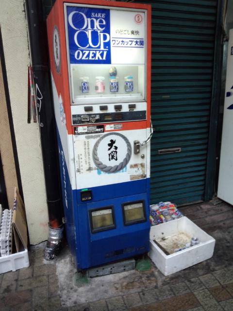 大関自販機