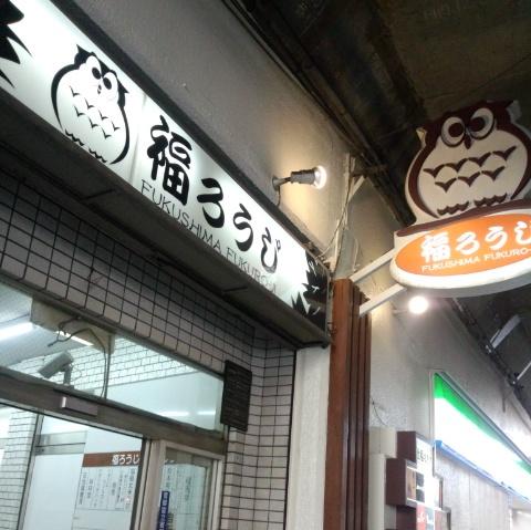 福ろうじ (1)