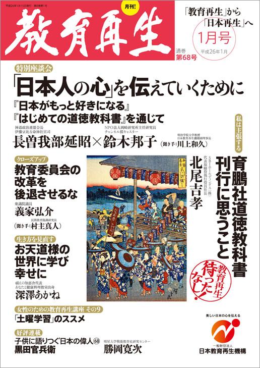 kyoiku2601-1.jpg