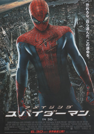 amazing spiderman