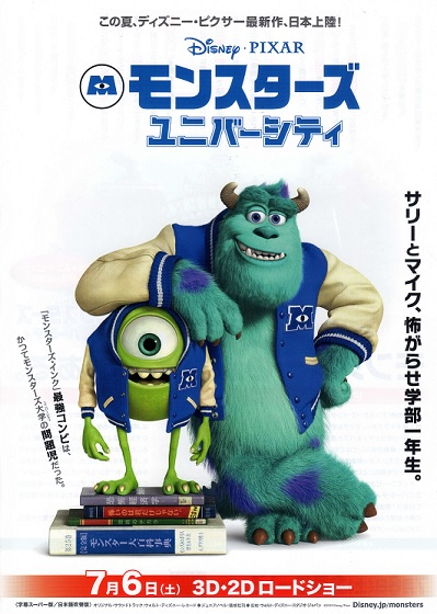 monstersuniversity.jpg