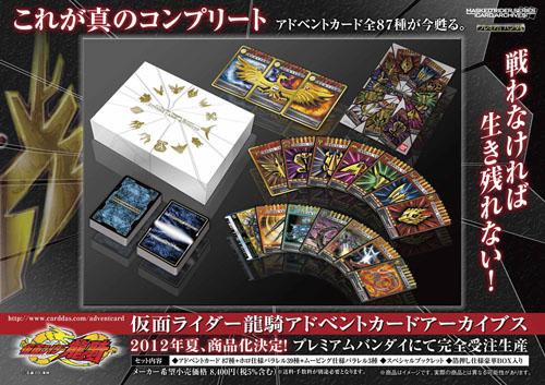 仮面ライダー龍騎アドベントカードアーカイブス