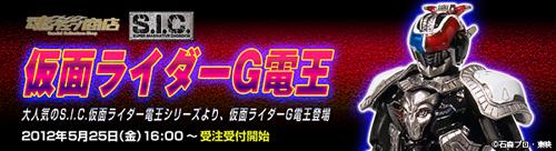 S.I.C. 仮面ライダーG電王