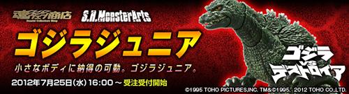 S.H.MonsterArts ゴジラジュニア
