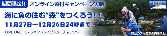 共存の森・中四国 オンライン寄付キャンペーン実施中!