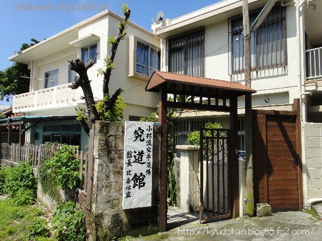 okinawa shorinryu kyudokan 20120430 001
