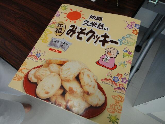 okinawa shorinryu kyudokan 20120630 067