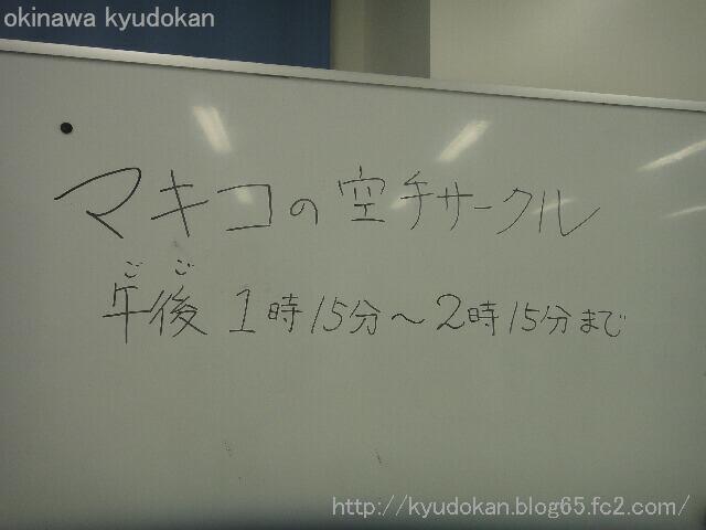 okinawa shorinryu kyudokan 20120707 008