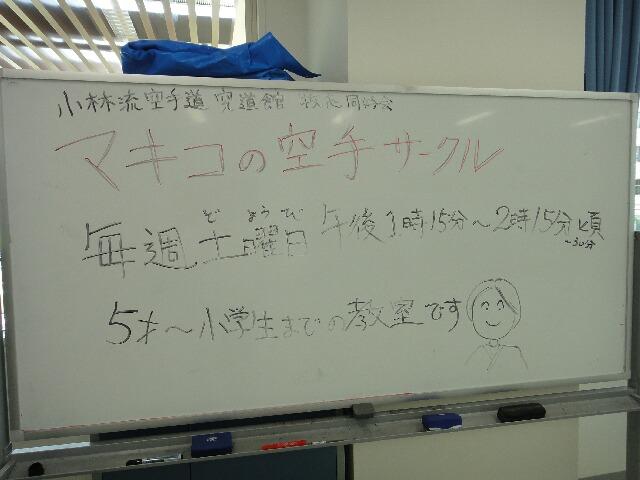 okinawa karate shorinryu kyudokan 20120805 001