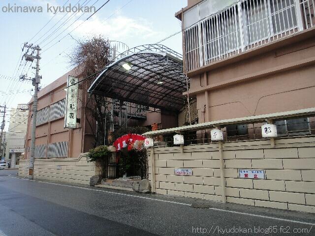 okinawa shorinryu karate kyudokan 20121013 221