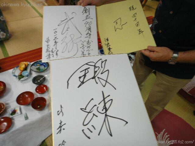 okinawa shorinryu karate kyudokan 20121013 249