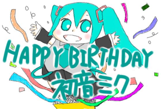 Happy Birthday 初音ミク