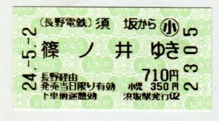 240510suzaka_shino