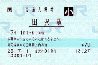 Tazawa_Platform_Ticket