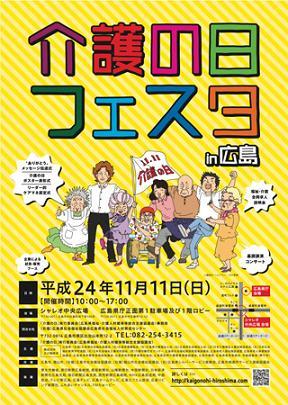 hiroshimapostar2012.jpg
