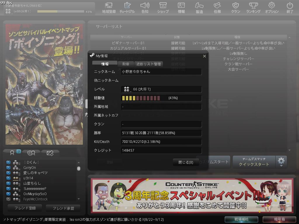 cstrike-online 2012-08-25 17-26-35-997