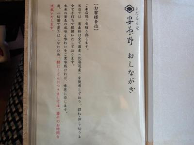安曇野(メニュー4)