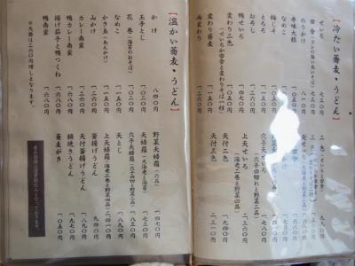 安曇野(メニュー5)