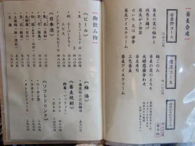 安曇野(メニュー7)