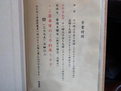 安曇野(メニュー8)