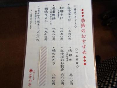 安曇野(メニュー1)