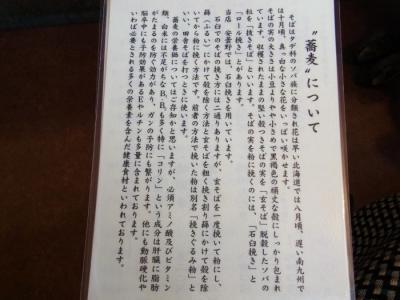 安曇野(メニュー2)