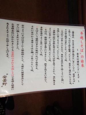 安曇野(メニュー3)