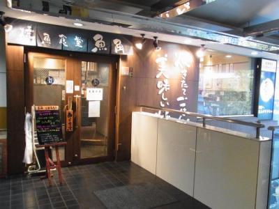 魚角 三軒茶屋店(外観1)