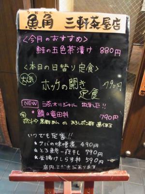 魚角 三軒茶屋店(外観2)
