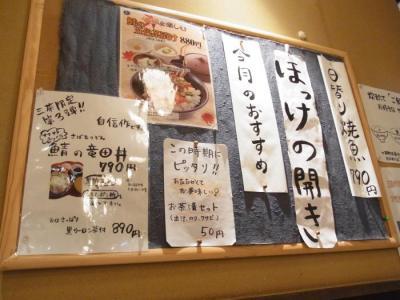 魚角 三軒茶屋店(店内2)