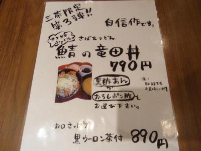 魚角 三軒茶屋店(メニュー1)