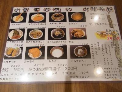 魚角 三軒茶屋店(メニュー2)