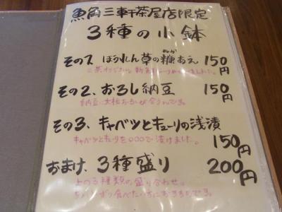 魚角 三軒茶屋店(メニュー3)