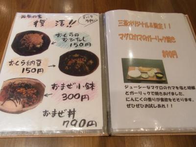 魚角 三軒茶屋店(メニュー4)