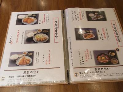魚角 三軒茶屋店(メニュー5)