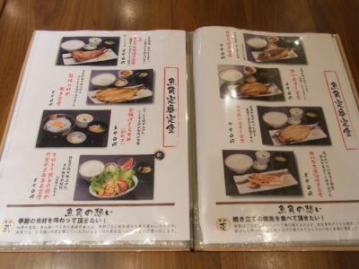 魚角 三軒茶屋店(メニュー6)