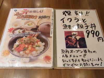 魚角 三軒茶屋店(メニュー7)