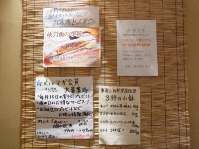 魚角 三軒茶屋店(店内3)
