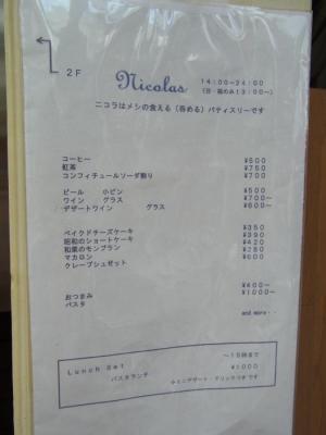 Nicolas(外観3)