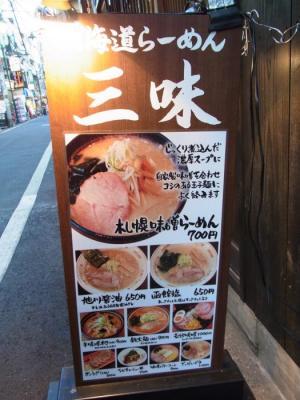 北海道らーめん 三味(外観2)