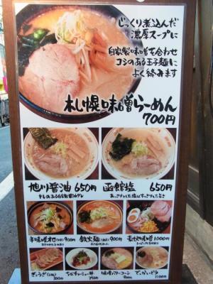 北海道らーめん 三味(メニュー)