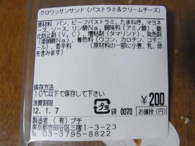 bonraspail BAKERY PETIT(クロワッサンサンド(パストラミ&クリームチーズ)表示)