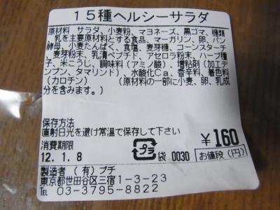 bonraspail BAKERY PETIT(15種ヘルシーサラダ表示)
