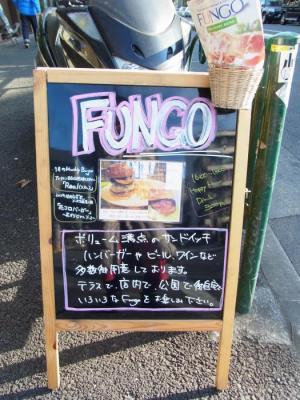 FUNGO(外観2)