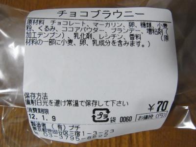 bonraspail BAKERY PETIT(チョコブラウニー表示)