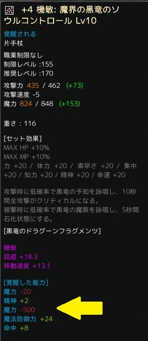 魔力-500