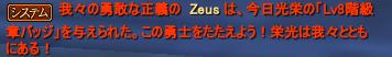 zeus8