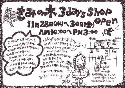 もみの木2012_11