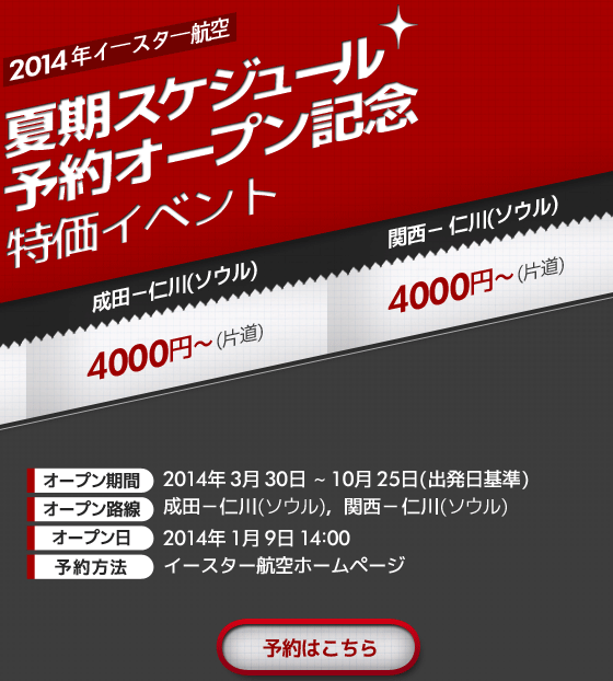 eastersale140109.png